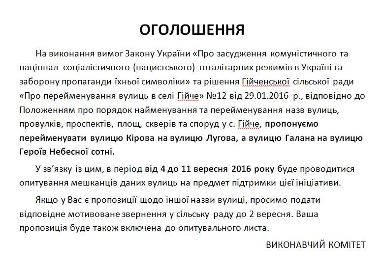 Оголошення Кірова, Галана