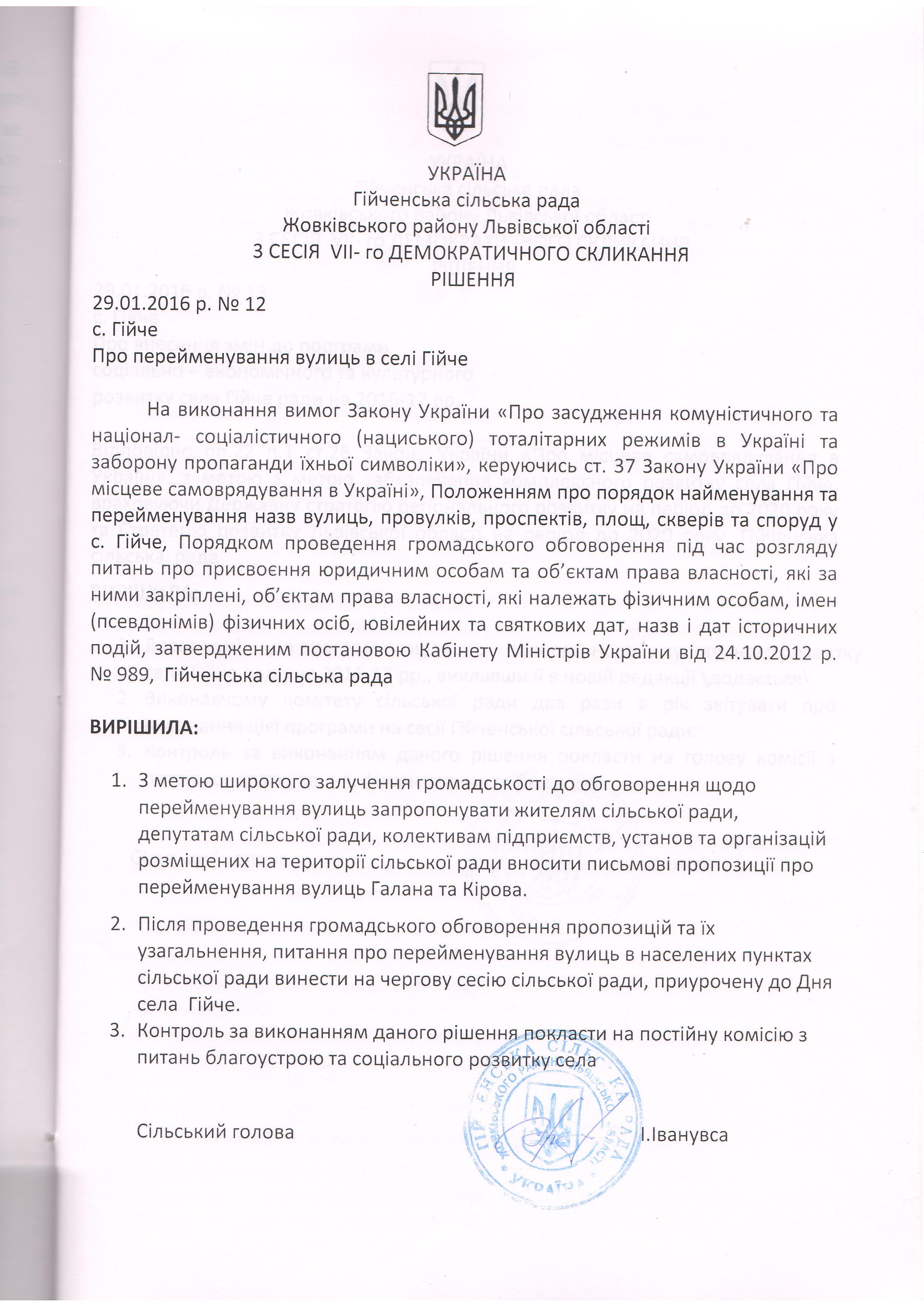 Рішення №12 Про перейменування вулиць в селі Гійче