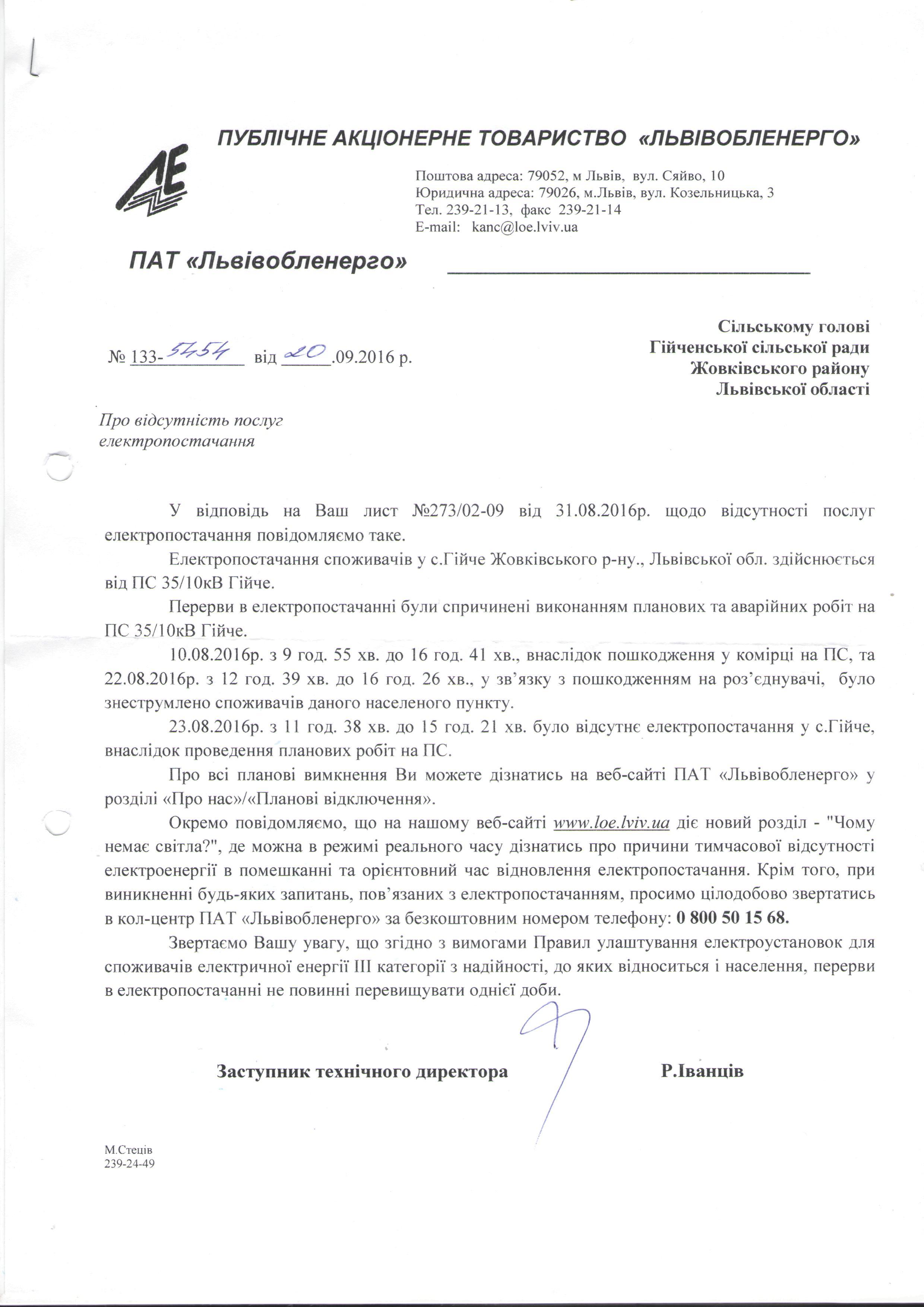 5454 Львівобленерго відповідь