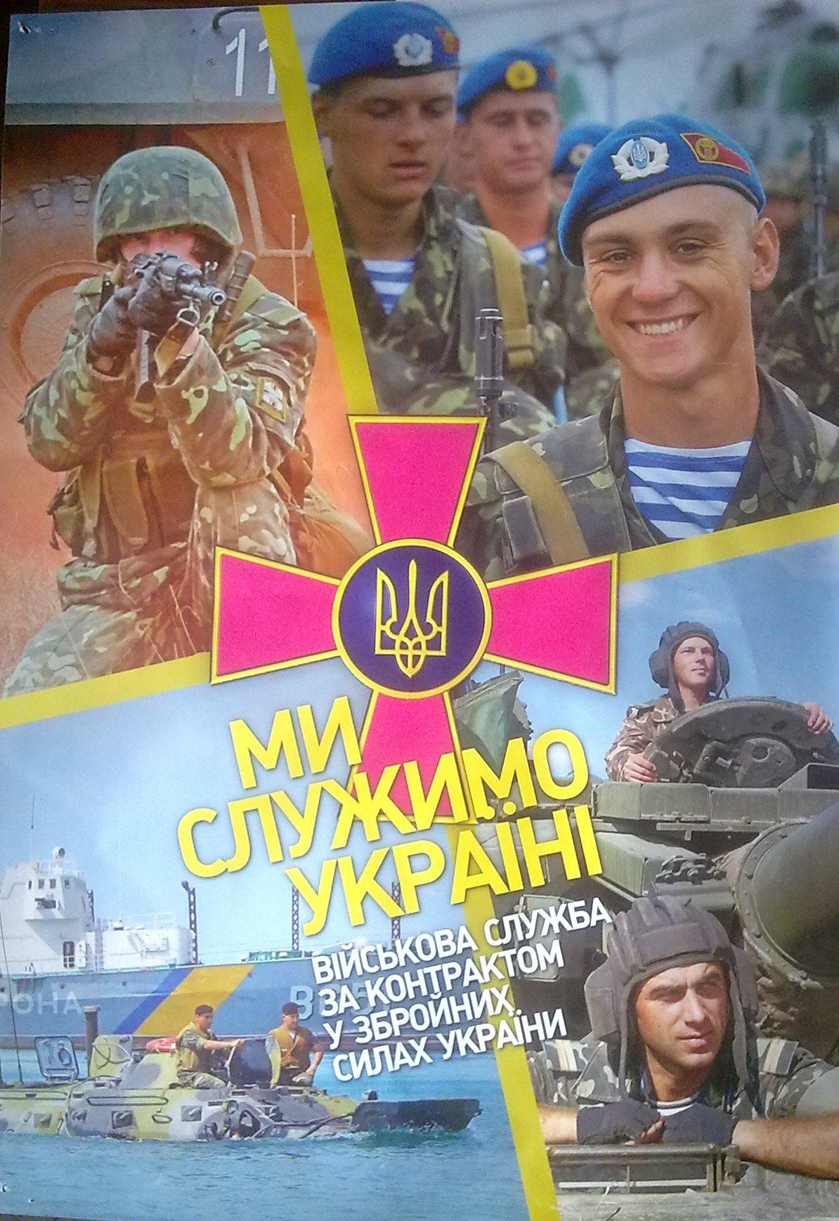 my_slugymo_ukraini