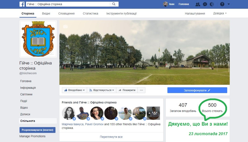 Facebook_Hiiche_500_followers